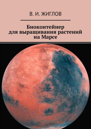 Биоконтейнер длявыращивания растений наМарсе photo №1