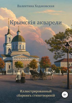 Крымскія акварели. Сборникъ стихотворенiй photo №1