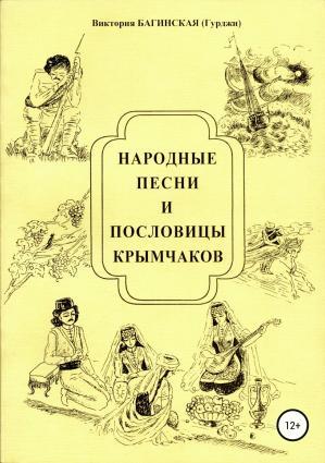 Народные песни и пословицы крымчаков photo №1