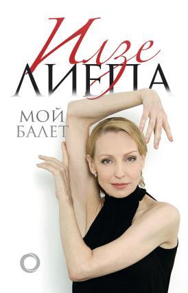 Мой балет photo №1