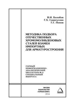 Методика подбора отечественных хромомолибденовых сталей взамен импортных для арматуростроения