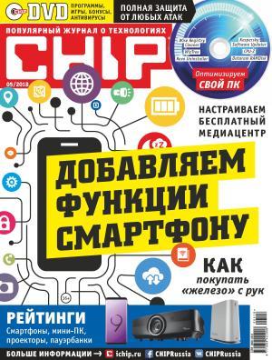 CHIP. Журнал информационных технологий. №05/2018 photo №1