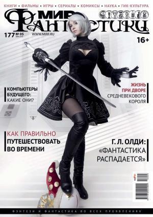 Мир фантастики №05/2018 Foto №1
