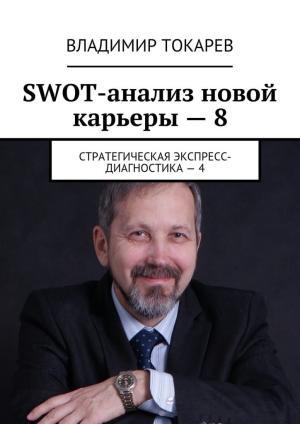 SWOT-анализ новой карьеры – 8. Стратегическая экспресс-диагностика – 4 photo №1
