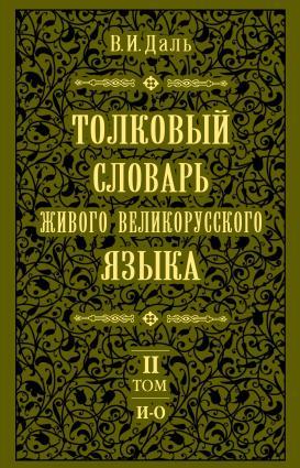 Толковый словарь живого великорусского языка.Том 2: И-О photo №1