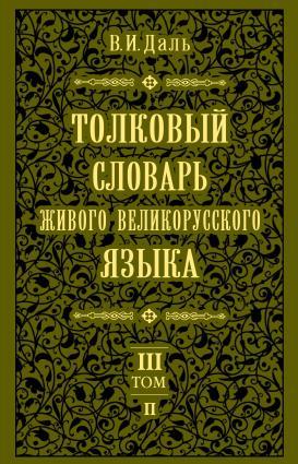 Толковый словарь живого великорусского языка.Том 3: П photo №1