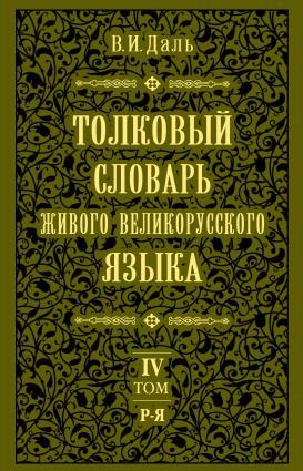 Толковый словарь живого великорусского языка.Том 4: Р-Я photo №1