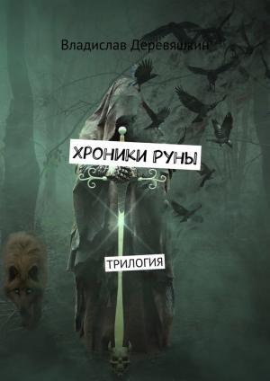 ХроникиРуны. Трилогия Foto №1