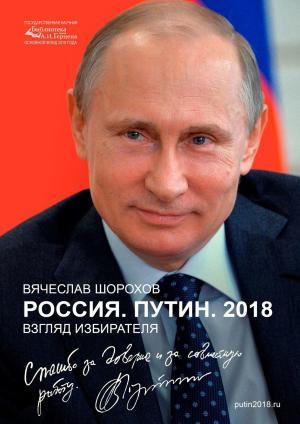 Россия. Путин.2018. Взгляд избирателя Foto №1