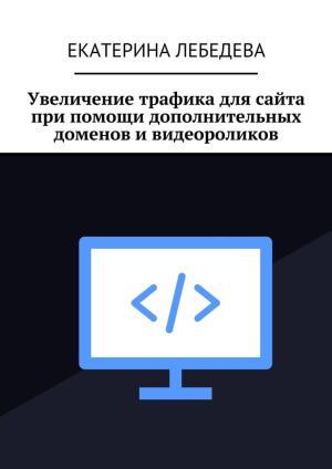 Увеличение трафика для сайта при помощи дополнительных доменов ивидеороликов photo №1