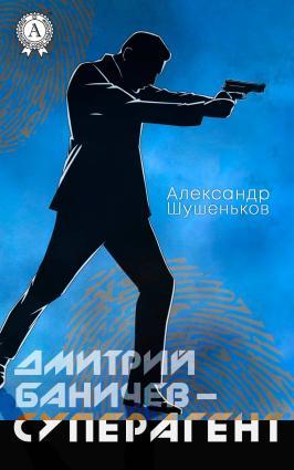 Дмитрий Баничев – суперагент Foto №1