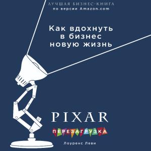 PIXAR. Перезагрузка. Гениальная книга по антикризисному управлению Foto №1