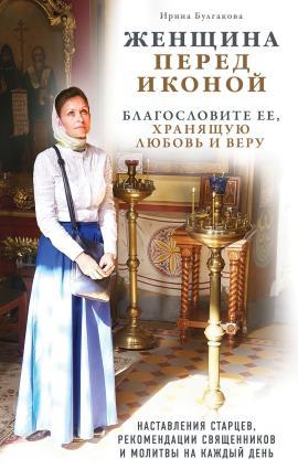 Женщина перед иконой. Благославите ее, хранящую любовь и веру Foto №1