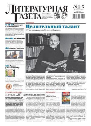 Литературная газета №01-02 (6582) 2017 photo №1