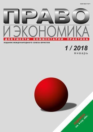 Право и экономика №1/2018 Foto №1