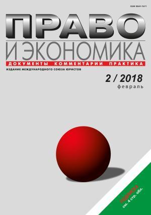 Право и экономика №2/2018 Foto №1