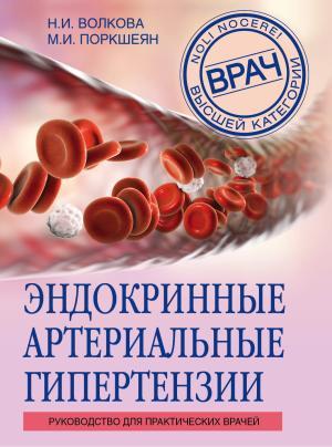 Эндокринные артериальные гипертензии. Руководство для практических врачей Foto №1