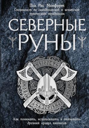 Северные руны. Как понимать, использовать и толковать древний оракул викингов photo №1