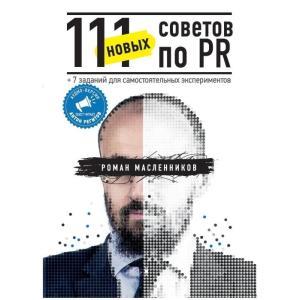 111 новых советов по PR Foto №1