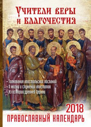 Учители веры и благочестия. Православный календарь на 2018 год photo №1