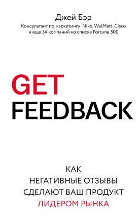 GET FEEDBACK. Как негативные отзывы сделают ваш продукт лидером рынка Foto №1