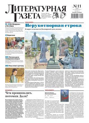Литературная газета №11 (6590) 2017 photo №1
