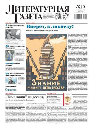 Литературная газета №15 (6594) 2017 photo №1