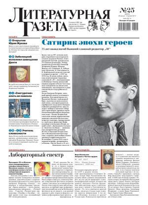 Литературная газета №25 (6603) 2017 photo №1