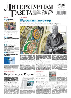 Литературная газета №26 (6604) 2017