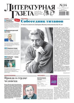 Литературная газета №34 (6610) 2017 photo №1