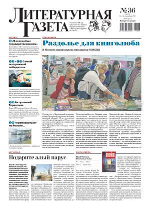 Литературная газета №36 (6612) 2017