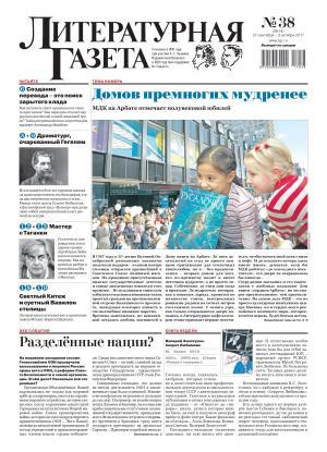 Литературная газета №38 (6614) 2017