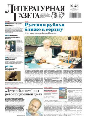 Литературная газета №45 (6620) 2017 photo №1