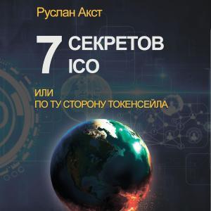 7 секретов ICO. Или По ту сторону токенсейла Foto №1