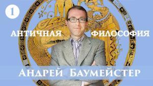 Лекция 1. Возникновение философии у греков Foto №1