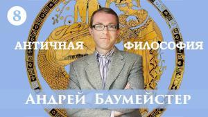Лекция 8. Философия Платона в простом изложении Foto №1