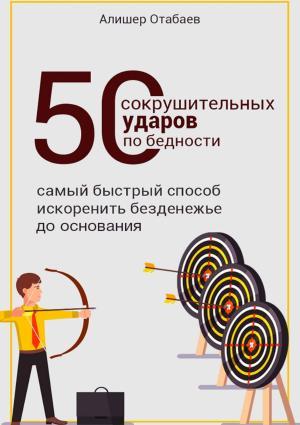 50 сокрушительных ударов по бедности