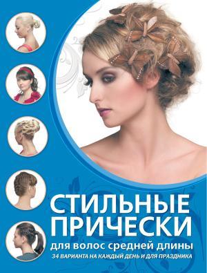 Стильные прически для волос средней длины photo №1