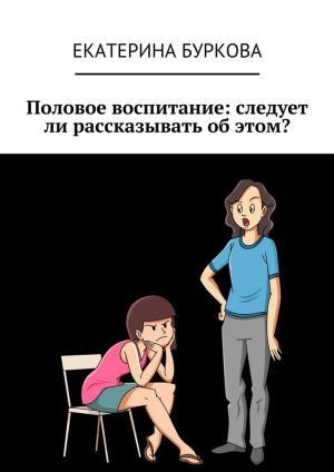 Половое воспитание: следует ли рассказывать об этом? Foto №1