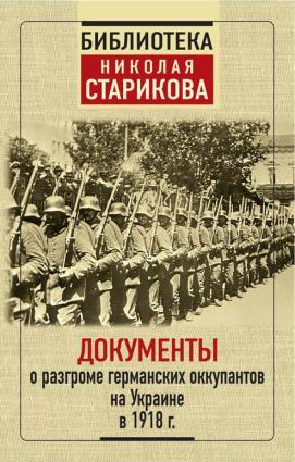 Документы о разгроме германских оккупантов на Украине в 1918 г. photo №1
