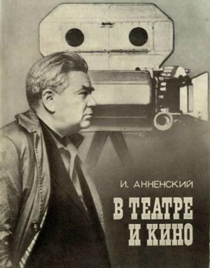 В театре и кино photo №1