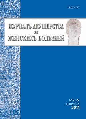 Журнал акушерства и женских болезней №5/2011 Foto №1