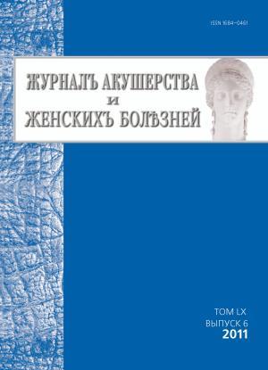 Журнал акушерства и женских болезней №6/2011 Foto №1