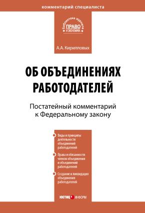 Комментарий к Федеральному закону от 27 ноября 2002 г. №156-ФЗ «Об объединениях работодателей» (постатейный) photo №1