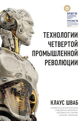 Технологии Четвертой промышленной революции photo №1