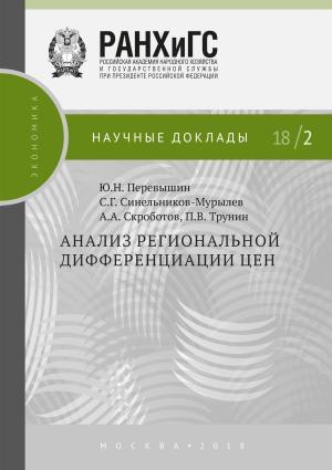 Анализ региональной дифференциации цен photo №1