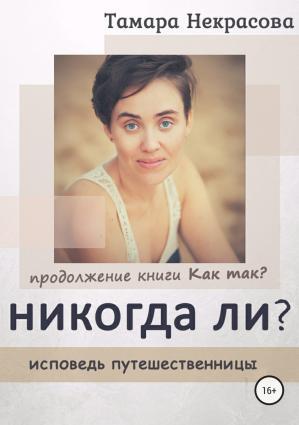 Никогда ли? photo №1