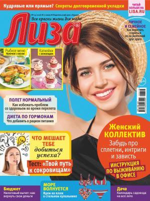 Журнал «Лиза» №23/2018 Foto №1