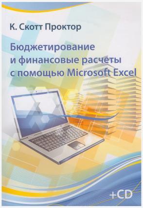 Бюджетирование и финансовые расчеты с помощью Microsoft Excel photo №1