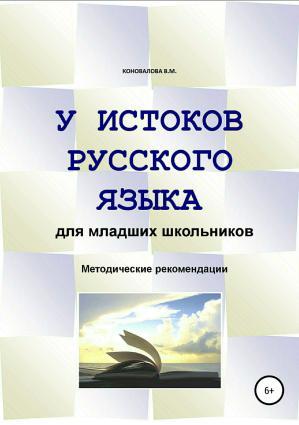 У истоков русского языка. Методические рекомендации для учителя Foto №1